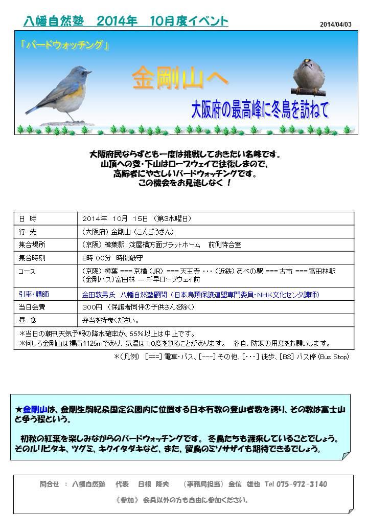 金剛山へ 大阪府の最高峰に冬鳥を訪ねて