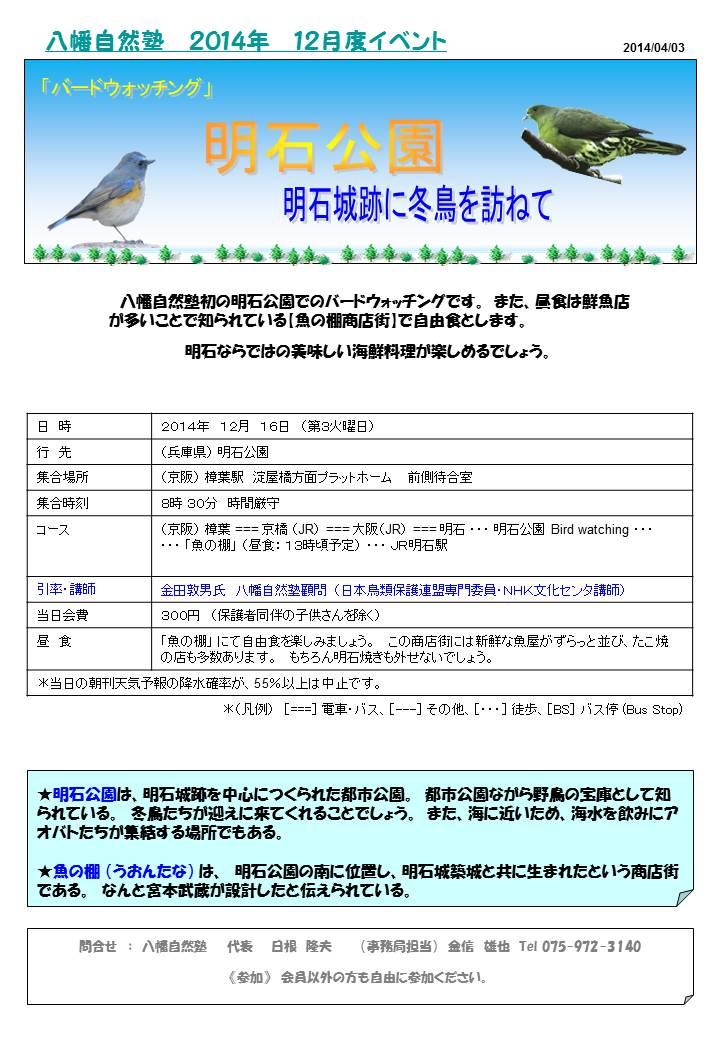 明石公園 明石城跡に冬鳥を訪ねてへ