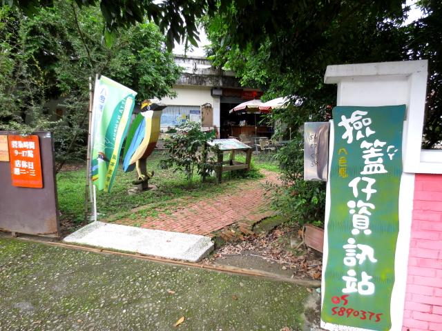 photo2 ヤイロチョウの郷 湖本村 台湾 2012/12/06 Photo by Kohyuh
